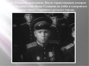 Просьбу Енакиева выполнили. После торжественных похорон ефрейтор Биденко отвё