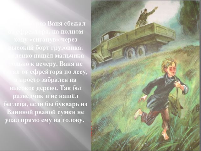 В первый раз Ваня сбежал от ефрейтора, на полном ходу «сиганув» через высокий...