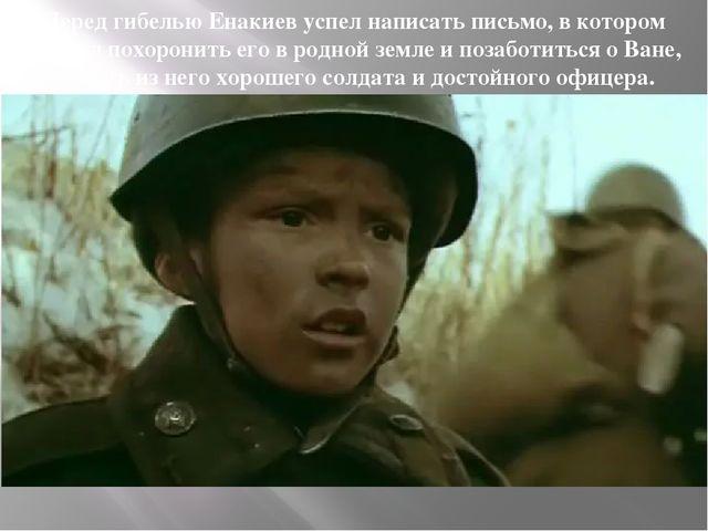 Перед гибелью Енакиев успел написать письмо, в котором просил похоронить его...