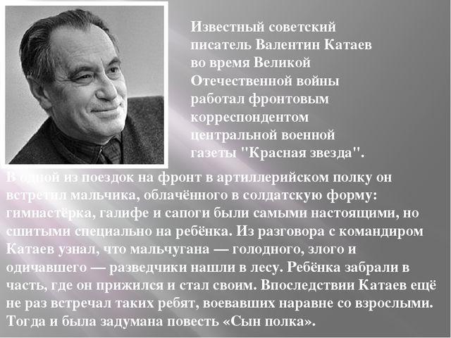 Известный советский писатель Валентин Катаев во время Великой Отечественной в...