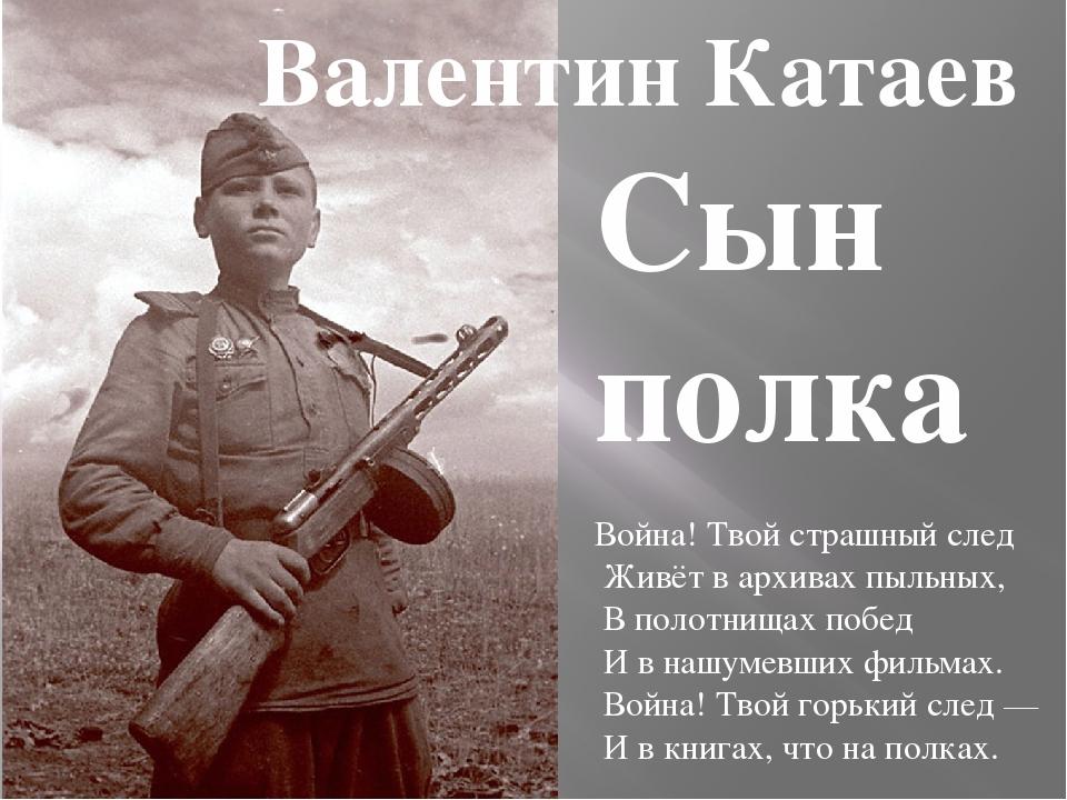 Валентин Катаев Сын полка Война! Твой страшный след Живёт в архивах пыльных,...