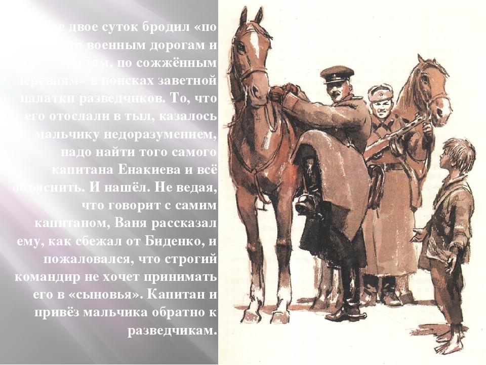 Ваня же двое суток бродил «по каким-то военным дорогам и частям, по сожжённым...