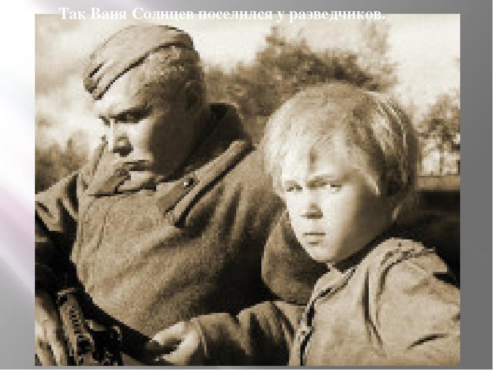 Так Ваня Солнцев поселился у разведчиков.