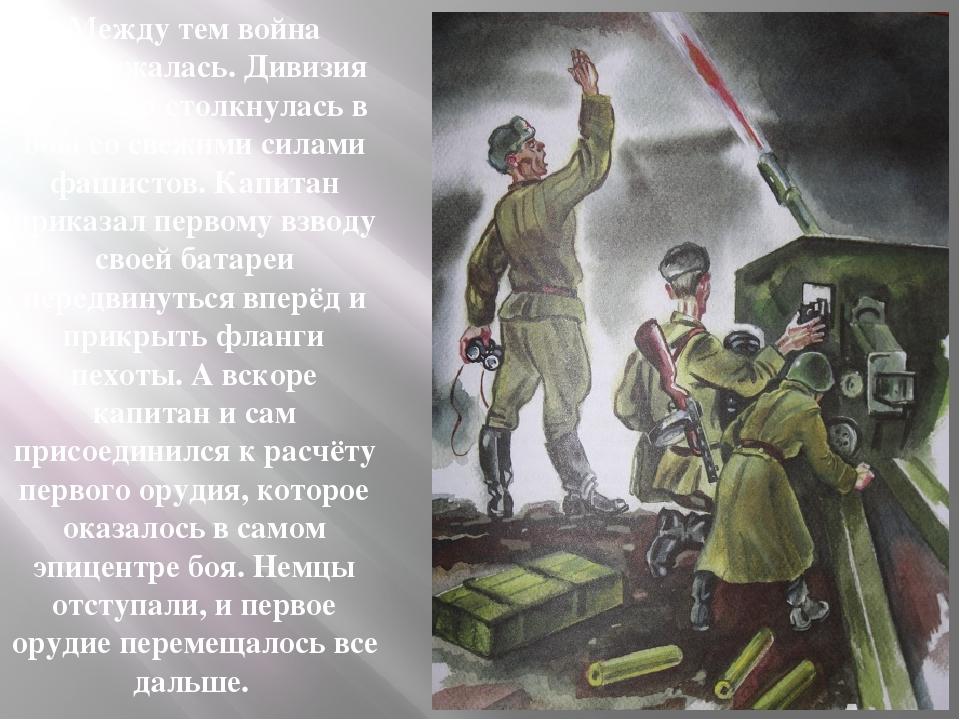 Между тем война продолжалась. Дивизия Енакиева столкнулась в бою со свежими с...