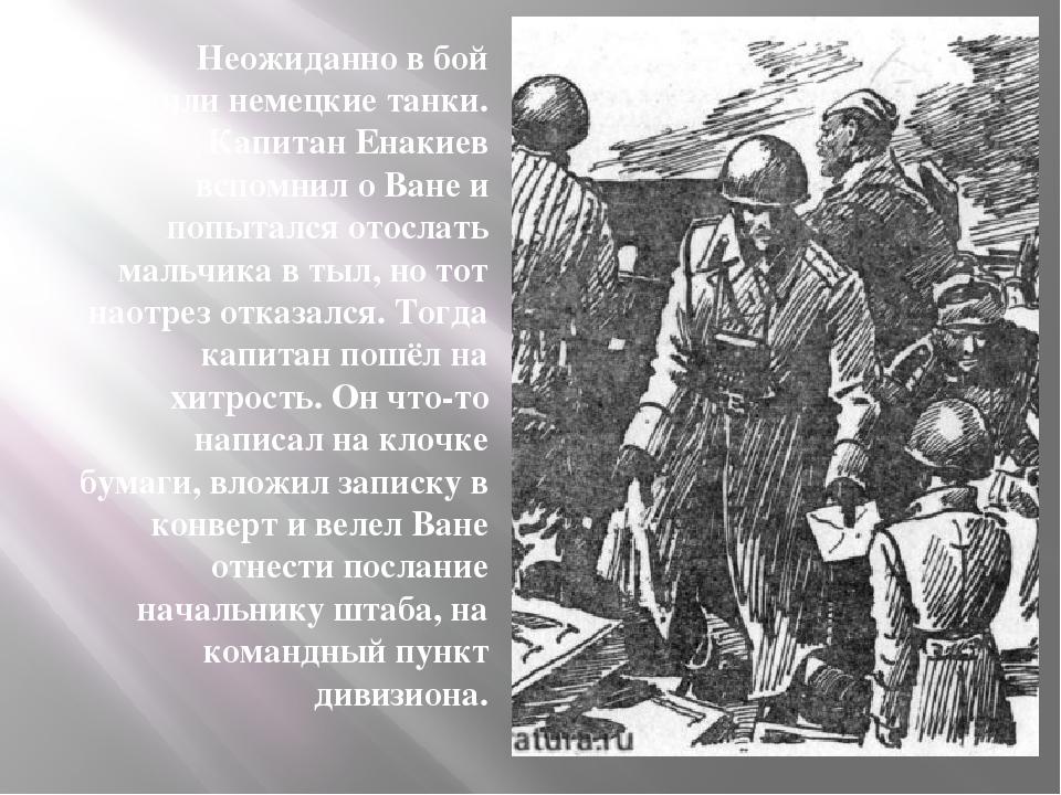 Неожиданно в бой вступили немецкие танки. Капитан Енакиев вспомнил о Ване и п...