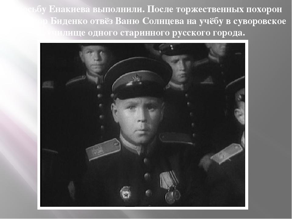 Просьбу Енакиева выполнили. После торжественных похорон ефрейтор Биденко отвё...