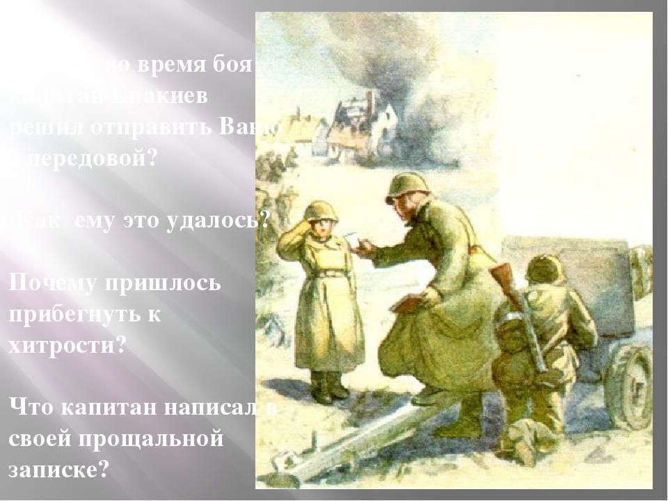 Почему во время боя капитан Енакиев решил отправить Ваню с передовой? Как ему...