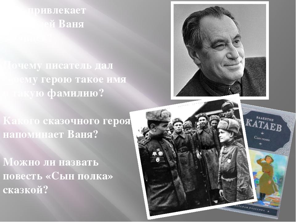 Чем привлекает читателей Ваня Солнцев?  Почему писатель дал своему герою так...