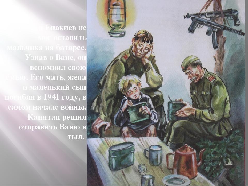 Капитан Енакиев не мог оставить мальчика на батарее. Узнав о Ване, он вспомни...
