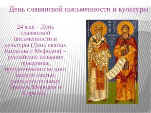 День славянской письменности и культуры 24 мая – День славянской письменности