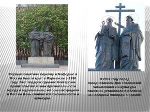 Первый памятник Кириллу и Мефодию в России был открыт в Мурманске в 1990 году