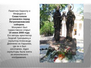 Памятник Кириллу и Мефодиюв Севастополе установлен перед Петропавловским соб