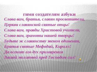 гимн создателям азбуки Слава вам, братья, славян просветители, Церкви славян