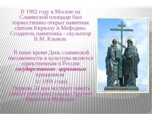 В 1992 году в Москве на Славянской площади был торжественно открыт памятник с