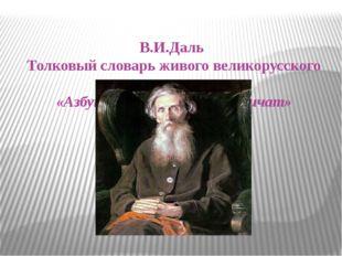 В.И.Даль Толковый словарь живого великорусского языка «Азбуку учат, во всю и