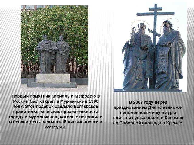 Первый памятник Кириллу и Мефодию в России был открыт в Мурманске в 1990 году...