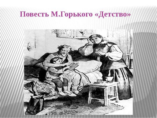 Повесть М.Горького «Детство»