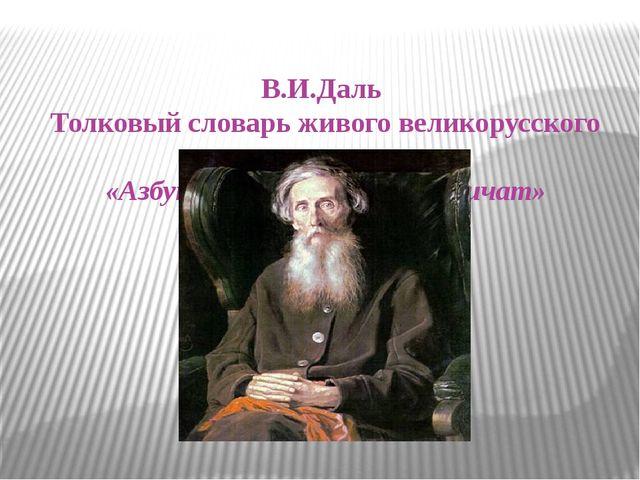 В.И.Даль Толковый словарь живого великорусского языка «Азбуку учат, во всю и...