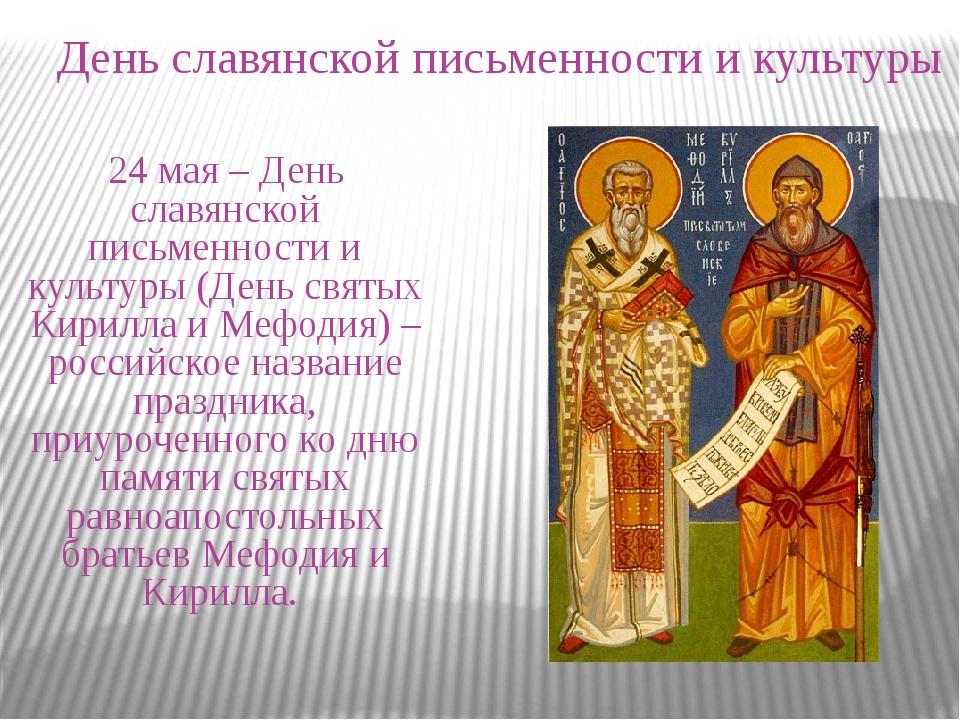 День славянской письменности и культуры 24 мая – День славянской письменности...