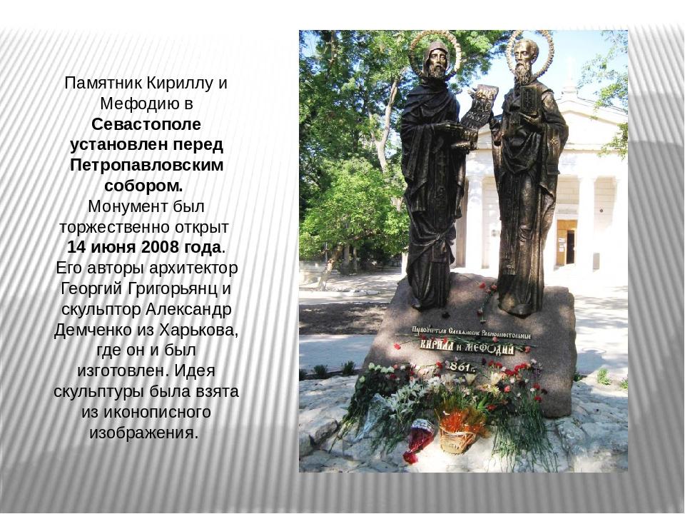 Памятник Кириллу и Мефодиюв Севастополе установлен перед Петропавловским соб...