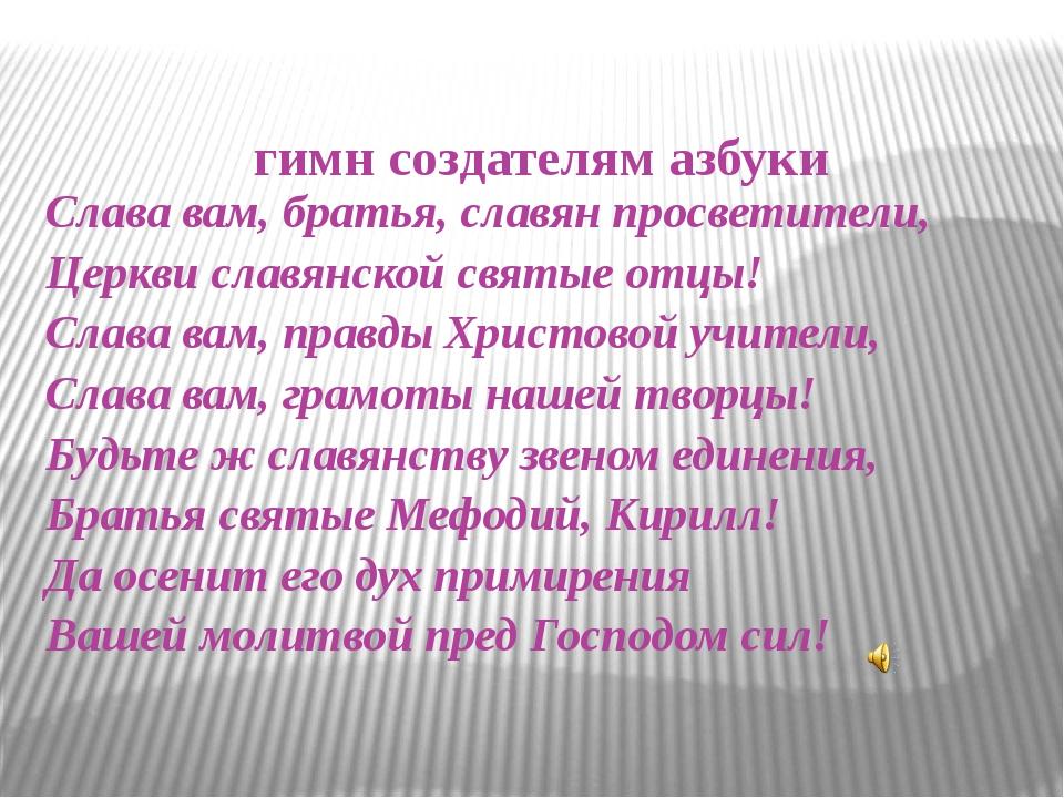 гимн создателям азбуки Слава вам, братья, славян просветители, Церкви славян...