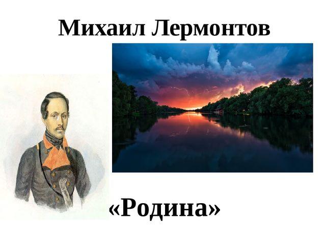 Михаил Лермонтов «Родина»