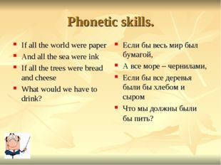 Phonetic skills. If all the world were paper And all the sea were ink If all