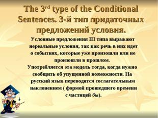 The 3rd type of the Conditional Sentences. 3-й тип придаточных предложений ус
