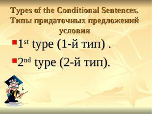 Types of the Conditional Sentences. Типы придаточных предложений условия 1st
