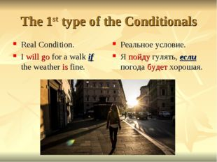 The 1st type of the Conditionals Real Condition. I will go for a walk if the