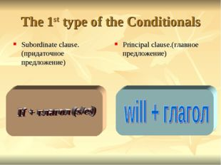 The 1st type of the Conditionals Subordinate clause. (придаточное предложение
