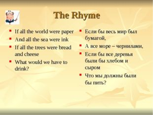 The Rhyme If all the world were paper And all the sea were ink If all the tre