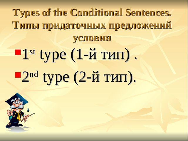 Types of the Conditional Sentences. Типы придаточных предложений условия 1st...