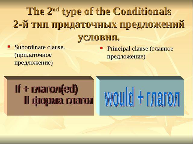 The 2nd type of the Conditionals 2-й тип придаточных предложений условия. Sub...