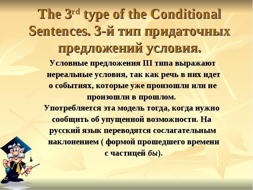 The 3rd type of the Conditional Sentences. 3-й тип придаточных предложений ус...