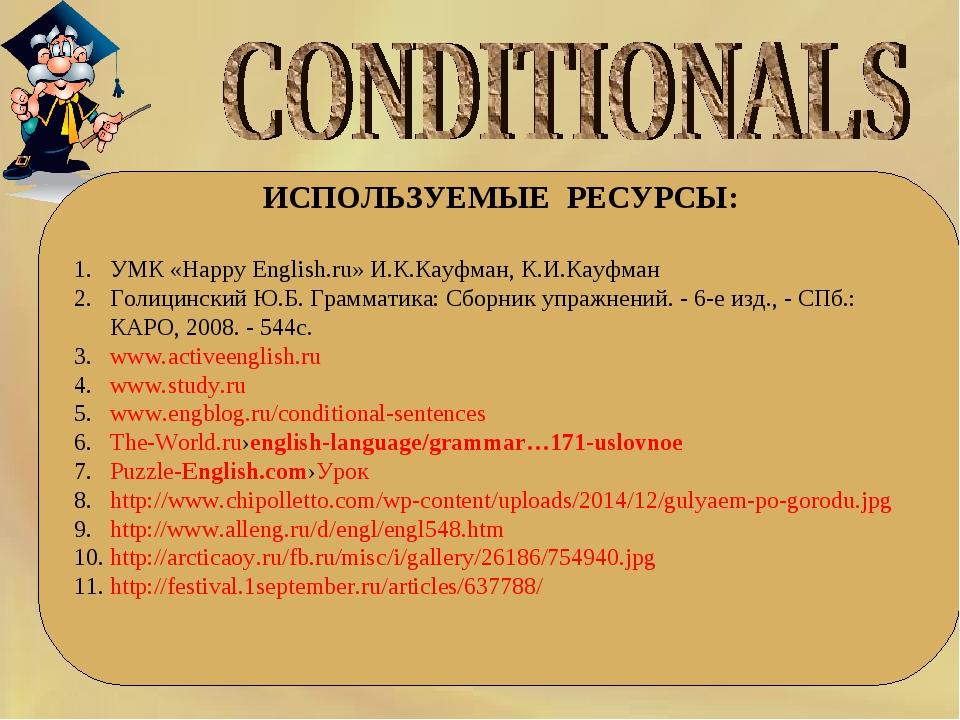ИСПОЛЬЗУЕМЫЕ РЕСУРСЫ: УМК «Happy English.ru» И.К.Кауфман, К.И.Кауфман Гол...