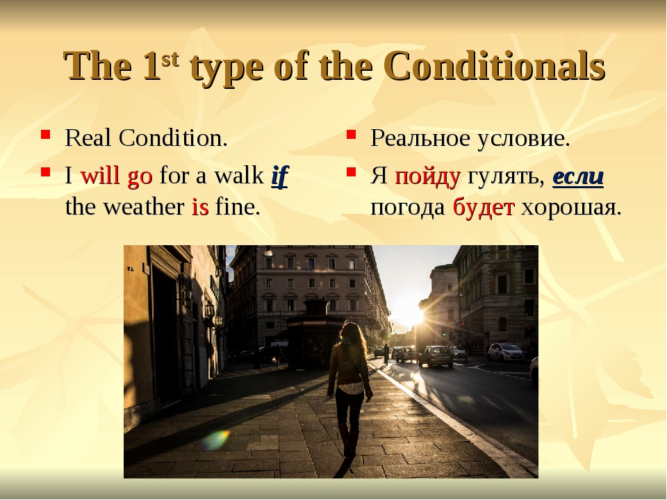 The 1st type of the Conditionals Real Condition. I will go for a walk if the...