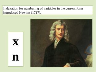 Indexation for numbering of variables in the current form introduced Newton (