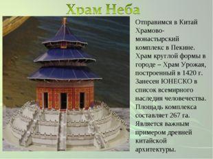 Отправимся в Китай Храмово-монастырский комплекс в Пекине. Храм круглой формы