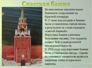 Великолепное внушительное башенное сооружение на Красной площади. В 17 веке н