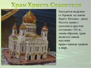 Находится недалеко от Кремля на левом берегу Москвы – реки. Высота храма с ку
