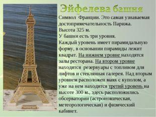 Символ Франции. Это самая узнаваемая достопримечательность Парижа. Высота 325