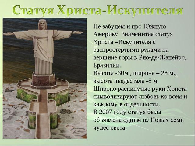 Не забудем и про Южную Америку. Знаменитая статуя Христа –Искупителя с распро...