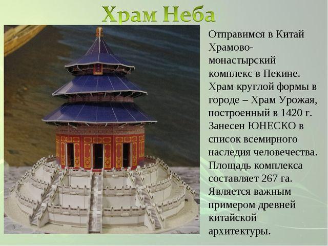 Отправимся в Китай Храмово-монастырский комплекс в Пекине. Храм круглой формы...