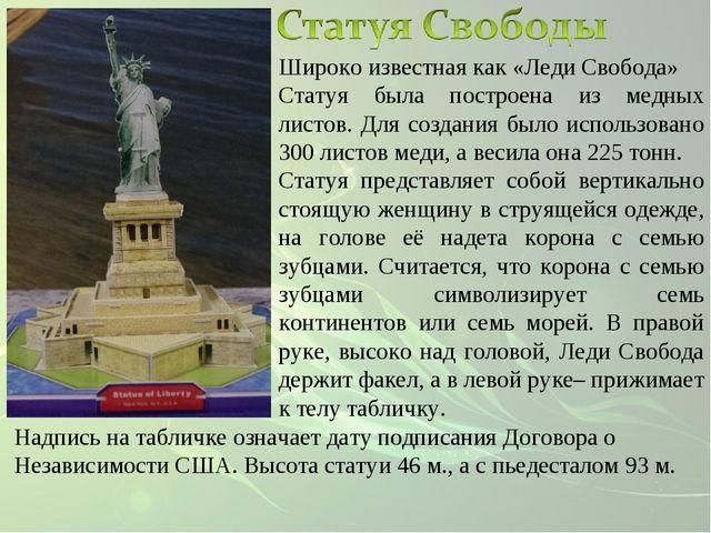 Широко известная как «Леди Свобода» Статуя была построена из медных листов. Д...