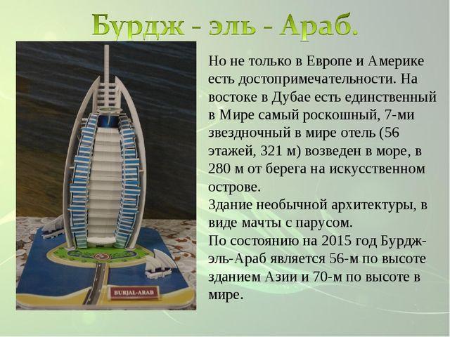 Но не только в Европе и Америке есть достопримечательности. На востоке в Дуба...