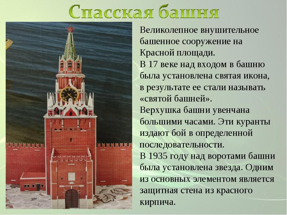 Великолепное внушительное башенное сооружение на Красной площади. В 17 веке н...