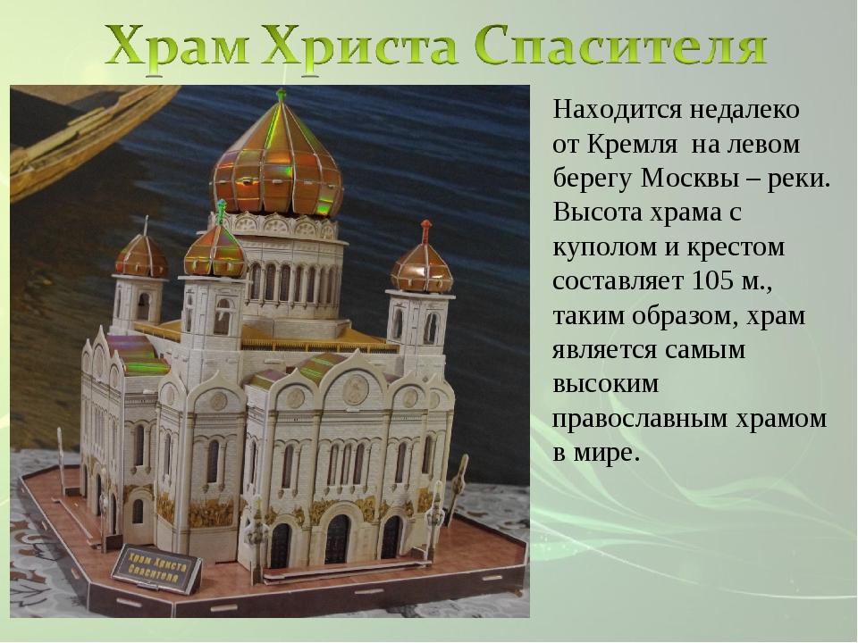 Находится недалеко от Кремля на левом берегу Москвы – реки. Высота храма с ку...