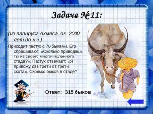 Задача № 11: (из папируса Ахмеса, ок. 2000 лет до н.э.) Приходит пастух с 70