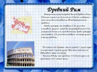 Древний Рим Интересная система дробей была в Древнем Риме. Единица массы 1 ас